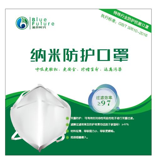 Protect mask